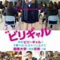 映画「ビリギャル」【TBSオンデマンド】 Amazonビデオ ~ 有村架純