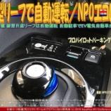 『新型リーフで自動運転(21)/NPOエコレボ』の画像