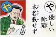 NHK「おはよう日本」プロデューサーを逮捕 電車内で20代女性のスカート内を盗撮しおはようの挨拶失敗