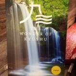 『九州の魅力がつまった「The Wonder of KYUSHU」プレス向け発表会が開催☆』の画像