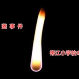 『【勇者用連絡板】本当に危ないところを見つけてしまった「帯江小学校の画像」』の画像