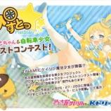 『TINAMI_ぴすとちゃん&自転車少女コンテスト』の画像