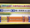 宝くじ6億円当選者の華麗なる日常をご覧ください