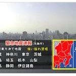【悲報】昨夜の緊急地震速報、睡眠を妨害しただけでほとんど揺れない