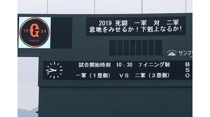 【 巨人実況! 】紅白戦!1軍vs2軍!