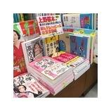 『往来堂書店さまに「ゆる中学受験」置いて頂いてます!』の画像