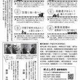 『選挙ポスターの準備も整いました!(船橋市議選2019)』の画像