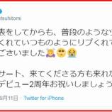 『[イコラブ] 髙松瞳「コンサート、来てくださる方も来れないよって方も一緒にデビュー2周年お祝いしましょう♪」【ひとみん】』の画像