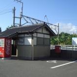 『牛ノ浜駅 [肥薩おれんじ鉄道]』の画像
