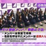 『【乃木坂46】選抜発表で一番面白いのは『6thシングル』でOK??』の画像