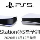 『PS5普通に買えたんやが…』の画像