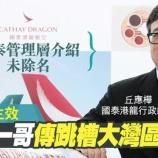『【香港最新情報】「ドラゴン航空幹部、新規航空会社『大湾区航空』CEOに」』の画像