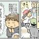 がんばれ、がんばれ、すーちゃん【小学校の持久走大会③】