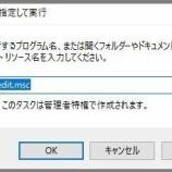 『Windows Server 2016の『Windows Update』』の画像