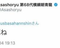 【悲報】朝青龍、Twitterで誹謗中傷していたwwwwwwwwww