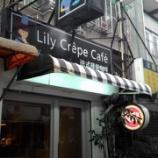 『やわらかいクレープが食べられます Lily Crape Cafe』の画像