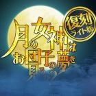 『FGO日記 イベント「復刻:月の女神はお団子の夢を見るか? ライト版」 お団子をよこせいッ!』の画像