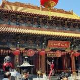 『【香港最新情報】「黄大仙祠(ウォンタイシン寺)、1日から再開」』の画像