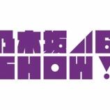 『『AKB48SHOW!』が打ち切り!?4月からの番組表に名前がない・・・』の画像
