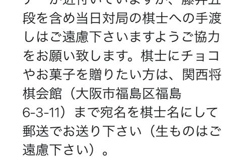 【悲報】藤井五段、あらかじめバレンタインチョコ手渡しNG宣言してしまうのサムネイル画像