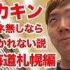 【動画】【検証】ヒカキン、メガネなしなら気づかれない説 【北海道 札幌編】
