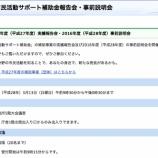 『戸田市・市民活動サポート補助金(平成28年度)の事前説明会が3月13日(日)に開催されます』の画像