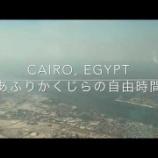『You Tubeでエジプト旅の動画をアップしてます』の画像