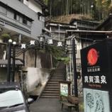 『【温泉巡り】File No.148 真賀温泉館 (岡山県真庭市)』の画像