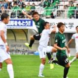 『松本山雅FC FW高崎寛之のゴールを皮切りに3得点! 今季初の4連勝!』の画像