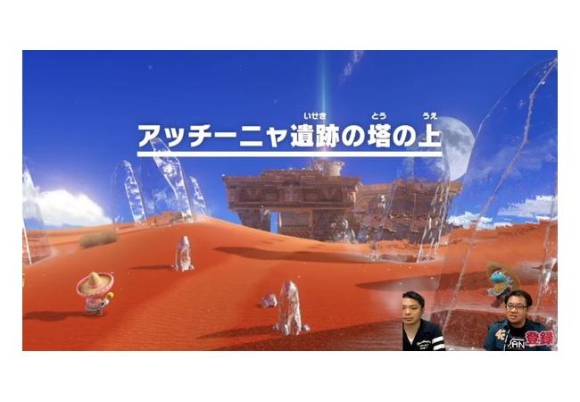 【マリオオデッセイ】オープンワールドなのにロードがない!