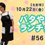 くわばたさんちのキッチンでお料理させていただきました。
