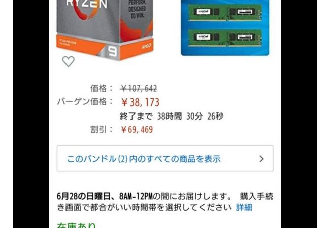 Amazon新生活セール、一日目購入まとめ「199円イヤホン」など