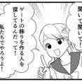 【創作】(10)いじめる人いじめられた人の末路