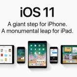 『今年のApple iPhone iOSアップデートは新機能より安定性と性能優先』の画像