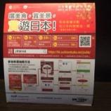 『「Japanese Restaurant Week in 香港」22日からスタート☆』の画像