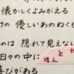 「おれは失敗作か」 及川清美・のり子のブログ