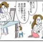 """子どもが大ケガをした…!家族の""""ピンチ""""の時に試される夫婦の「本当の絆」"""