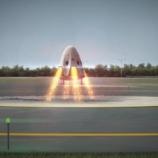 『スペースX 世界中を30分で移動できる移動手段を発表』の画像