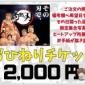 灼熱の刃 本日の2,000円おひねりチケット   特典1: ...