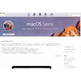 『macOS Sierra 10.12が本日リリースされたので、Macのアップデートを順次している。【Mac OS X 10.12】』の画像