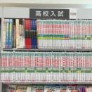 【高校受験】慶應義塾湘南藤沢高等部【神奈川県】を受験します