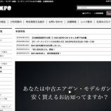 『チャットサポート試験導入開始!』の画像