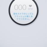 『心拍数が計れちゃうアプリ「Heart Rate PRO」』の画像