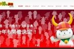 ご当地キャラ博2013in彦根におりひめちゃんとあまん出ます!~10/19(土)&10/20(日)~
