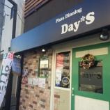 『戸田市本町通り ピッツァとパスタの「ピザダイニングDay's」に行ってきました』の画像