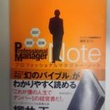 『プロフェッショナルマネージャー』の画像
