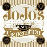 『CD Review:「ジョジョの奇妙な冒険 THEME SONG BEST『Generation』」』の画像