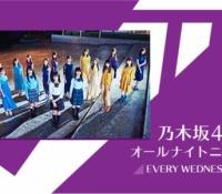 【乃木坂46】乃木坂46のオールナイトニッポンで番組から大切なお知らせ。