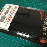 『【レビュー】ゲームパッドを安心して持ち運べる「コントローラー収納ポーチ」』の画像