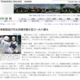 『母校・修猷館が高校野球福岡大会ベスト8に!』の画像